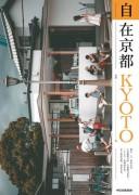 《自在京都》库索