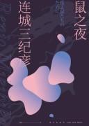 《鼠之夜》连城三纪彦