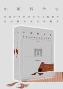 《中国科学史》(全两册) 李申