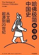 《哈佛极简中国史》(修订珍藏版)阿尔伯特・克雷格