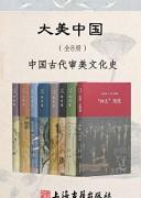 《大美中国》(丛书全8册) 陈炎等