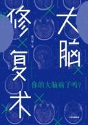 《大脑修复术》姚乃琳