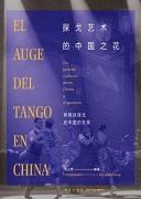 《探戈艺术的中国之花》欧占明