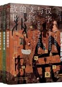《汉字与文物的故事》许进雄