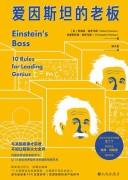 《爱因斯坦的老板》罗伯特・赫罗马斯