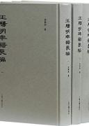 《王阳明年谱长编》(全四册) 束景南