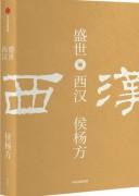 《盛世:西汉》侯杨方