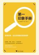 《第一印象手册》柳沼佐千子