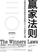 《赢家法则》博多舍费尔