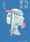 《鸟居密室》岛田庄司