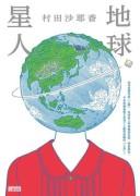 《地球星人》村田沙耶香