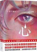 《孤独小说家》夏目漱石