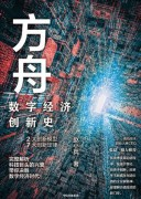 《方舟:数字经济创新史》赵小兵