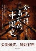 《舍不得看完的中国史》渤海小吏
