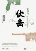 《英雄山:伏击》徐贵祥