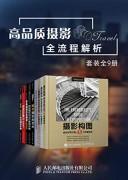 《高品质摄影全流程解析》(套装全9册) 斯科特・凯尔比