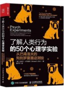 《了解人类行为的50个心理学实》迈克尔・布里特