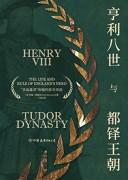 《亨利八世与都铎王朝》约翰・马图夏克