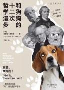 《和狗狗的十二次哲学漫步》安东尼・麦高恩