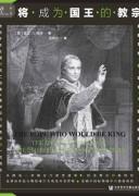 《将成为国王的教宗》大卫・科泽