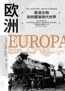 《欧洲文明如何塑造现代世界》胡里奥・克雷斯波