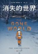 《消失的世界》汤姆・斯维特里奇