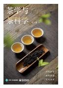 《茶学与茶科学》叶士敏