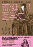 《荒诞医学史·中国篇》光子