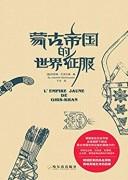 《蒙古帝国的世界征服》约西姆・巴克汉森