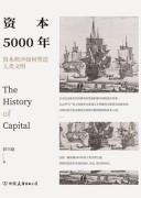 《资本5000年》彭兴庭