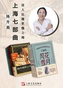 《陈丹燕上海七部曲》陈丹燕
