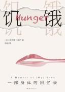 《饥饿:一部身体的回忆录》罗克珊・盖伊