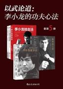《以武论道:李小龙的功夫心法》(套装共5册)李小龙