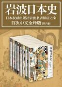 《岩波日本史》(共8卷)吉村武彦等