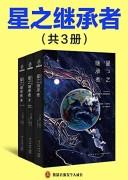 《星之继承者》(全3册)詹姆斯˙P.霍根