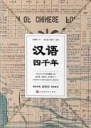 《汉语四千年》黎锦熙