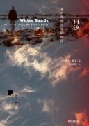 《白沙:来自外部世界的经历》杰夫・戴尔