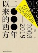 《2000年以来的西方》刘擎