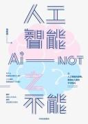 《人工智能之不能》马兆远