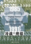 《冷战的终结:1985-1991》罗伯特・瑟维斯