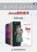 《图灵程序设计丛书:Java进阶》(全8册) 沃伯顿等