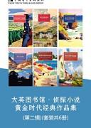 《大英图书馆》(侦探小说黄金时代经典作品集)(第二辑)约翰・布德