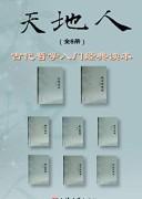 《天地人丛书》(全8册)周敦颐等