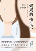 《妈妈的悔过书》李柳南