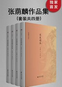 《张荫麟作品集》(套装共四册)张荫麟