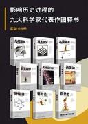 《影响历史进程的九大科学家代表作图释书》(套装9册)