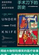 《手术刀下的历史》阿诺德・范德拉尔