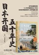 《日本开国五十年史》(全52卷)大隈重信
