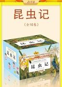 《昆虫记》(全10卷)法布尔