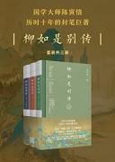 《柳如是别传全三册》陈寅恪